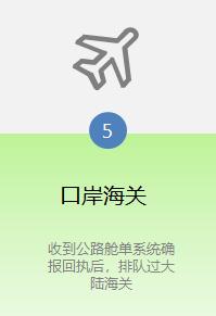 中港吨车过香港关