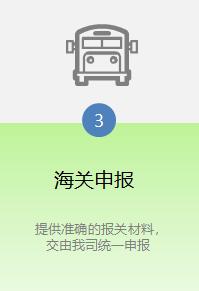 中港吨车装载报关
